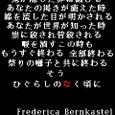 フレデリカの詩