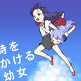 梨花&羽入①~時をかける幼女~